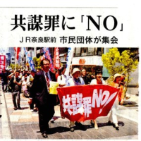 共謀罪に「NO」 JR奈良駅前市民団体が集会「毎日」奈良版