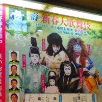 壽 新春大歌舞伎 夜の部 ・・・  新橋演舞場