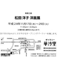 松田洋子洋画展 (ギャラリー華沙里)2016年11月17日(木)~29日(火)