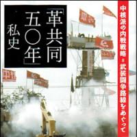 『革共同50年私史』(尾形史人著2016年) を読む(1)
