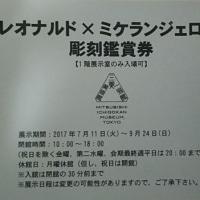 三菱一号館美術館 『レオナルドxミケランジェロ展』