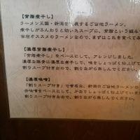 新潟ラーメン(池袋)