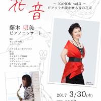 Hall60(ホールソワサント)藤木明美コンサート