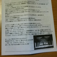 機関紙『げんき広場』No.165