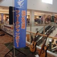 浜名湖フォークジャンボリー 定期フォークライブ