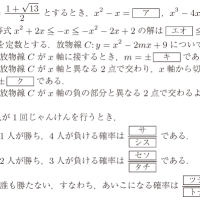 九州産業大学・数学 1