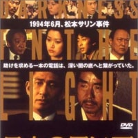 「映画:日本の黒い夏〜冤罪」(1)    監督 熊井啓 日活 2000年作