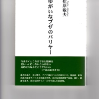 松原敏夫詩集『ゆがいなブザのパリヤー』を発行