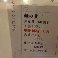 煮干ラーメン平八 ★鯖そば