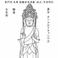 「寝ながらボッサ! in 普門寺 ギター 木村純」のご案内!