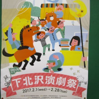 山の羊舍 第6回公演 「危険な曲がり角」 (下北沢演劇祭)