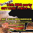 iS OLLiES 12th BBQ PARTY @淀川河川敷西中島BBQ広場