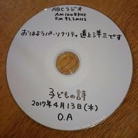 咲良夢の作文がラジオで読まれました