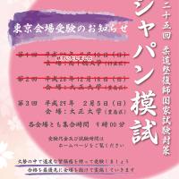第三回ジャパン模試 のお知らせ