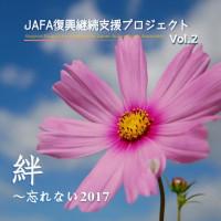 JAFA復興継続支援プロジェクト 2017 / アルバムジャケット