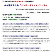 【新譜情報】2017年2月27日発売予定 「ソング・オブ・スピリット」八木澤教司 作曲