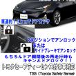 モニター様大募集!!OBD車速感応自動ドアロック機能 無償でご提供します!!