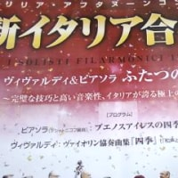 【芸術手記】新イタリア合奏団/ふたつの「四季」