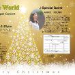 クリスマス・ゴスペル・コンサート2016