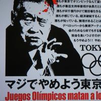 安倍マリオ&東京オセンピック