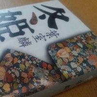 17/3/21 「冬姫」葉室麟