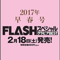 2/18発売「FLASHスペシャルグラビアBEST 2017早春号」表紙:西野七瀬・桜井玲香・生駒里奈