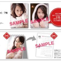 「前田敦子 2017カレンダー」一般発売。本日12/5~予約受付開始。