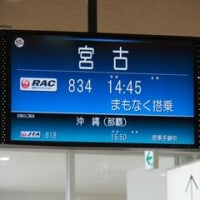 Fly to 宮古 from 石垣