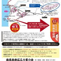 椿尾ジオパーク見学会と能舞台公演