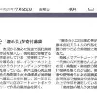 朝日新聞(7/22)に第5弾寄贈プロジェクトの記事が掲載されました。