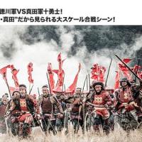 真田十勇士 ★★★