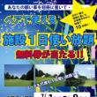 七夕イベント【使い放題ペア無料券が当たる!】