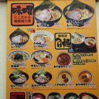 札幌麺紀行 117 奥原流 久楽 ファクトリー店