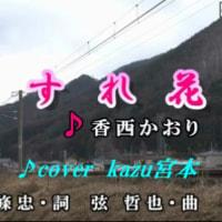 ♪・ わすれ花 / 香西かおり