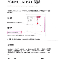 Excel関数 の応用の①考察