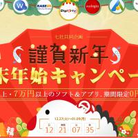 今度はただ14日~!総額7万円分の有償ソフトをDigiartyより「謹賀新年、年末年始プレゼント」キャンペーン開催中