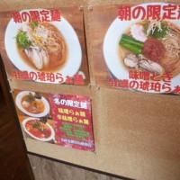 焼津のファッショニスタは、見た目と違いホントは優しい 「粋蓮」
