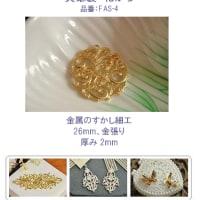 メタル花柄フィリグリー・コネクター(金属のすかし細工)その4