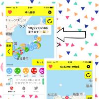 ☆彡緊急地震速報~!!☆