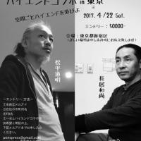 ハイエンドコラボ 長居和尚 & 松平道明 in 東京