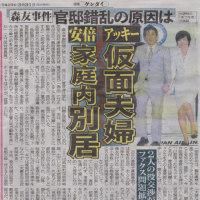 山口敬之さん / 「安倍さんは、Faxもメールのことも全部知っていた。その上で、妻や自分が関係あれば、首相辞める、国会議員を辞めると言った」