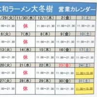 東大和ラーメン大冬樹  年末営業案内!!