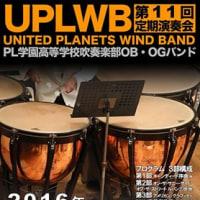 UPL 第11回定期演奏会 - フライヤー完成