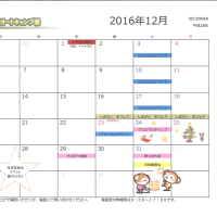 12月イベントカレンダー。~ウェルカムイベント開始時間~