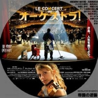 「オーケストラ(Le concert)」(ラデュ・ミヘイルアンニュ監督、フランス、2012年、124分)
