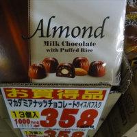 #マカデミアナッツチョコレート