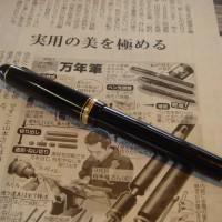 ブタの万年筆