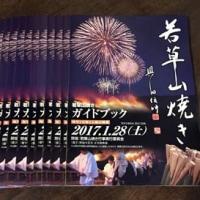 今年も若草山焼きが開催されます(^_^) @nara_mise