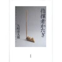 「アイネクライネな我が回想」茂木大輔著&「指揮者かたぎ」矢崎彦太郎著
