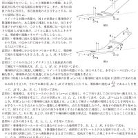 名古屋大学・物理 2